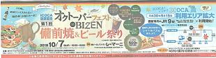 参考画像 : 『山陽新聞』 10月5日 朝刊
