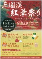 三國渓紅葉祭りwithエコフェスタびぜん 1