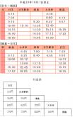 大生汽船 定期船運賃・時刻表