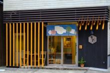 星尾豆富店